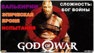 GOD OF WAR Ω Сложность БОГ ВОЙНЫ Валькирии Муспельхейм и легендарная броня 1440p60fps