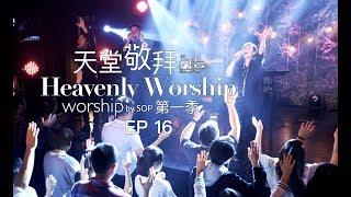 讚美之泉《天堂敬拜 LIVE》第一季 - EP16 官方HD : 祢是配得