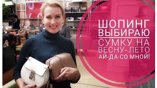 видео: Шопинг. Выбираем вместе сумку на ВЕСНУ-ЛЕТО 2019. Тренды. Таша Муляр влог