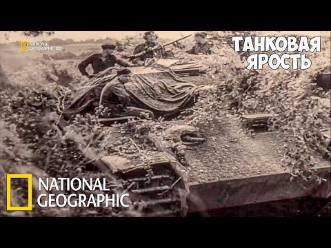 Танковая ярость - Последние шаги Гитлера | (National Geographic) | Часть 1 из 4