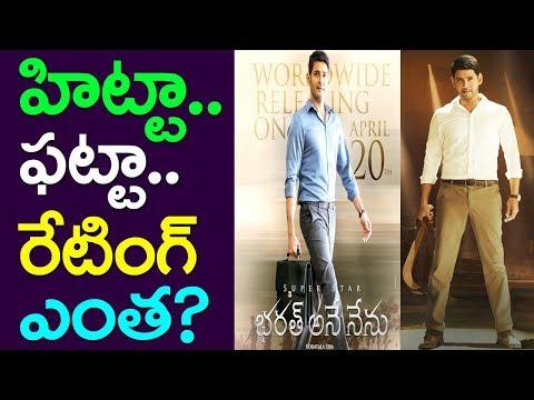 Bharat Ane Nenu Review | Hit Or Fut |, Result | Public Talk | Mahesh Babu New Movie | Take One Media
