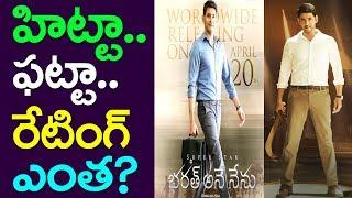 Bharat Ane Nenu Review   Hit Or Fut  , Result   Public Talk   Mahesh Babu New Movie   Take One Media