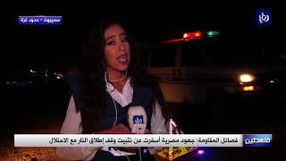 مراسلة رؤيا زينة صندوقة تستعرض تطورات الأحداث بغزة قرب حدوده القطاع - (13-11-2018)