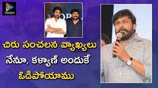 Chiranjeevi Comments On His And Pawan Kalyan Defeat In Elections || TFC News