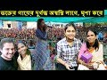 অনেক ভক্তের গায়ের দুর্গন্ধ অস্বস্তি লাগে, ঘৃণা করে - রাণু !! Viral Ranu Mandal Latest News