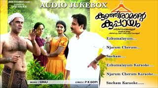 Kunjiramante Kuppayam Audio Jukebox | New Malayalam Movie Song