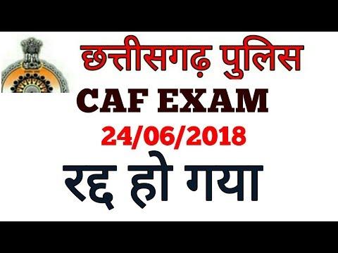 CG POLICE CAF EXAM परीक्षा   रद्द  24/06/2018