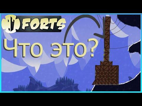 Forts - Психология, тактика, смешные люди