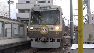 静岡鉄道1000形(1003F)前面展望 新清水~新静岡(全区間走破)