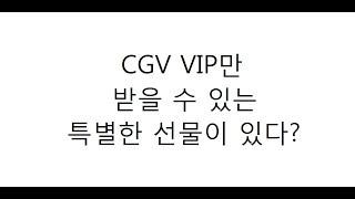 2019 CGV VIP 스페셜 기프트 수령 후기