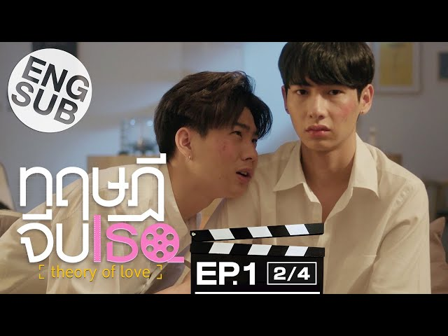 [Eng Sub] ทฤษฎีจีบเธอ Theory of Love   EP.1 [2/4]