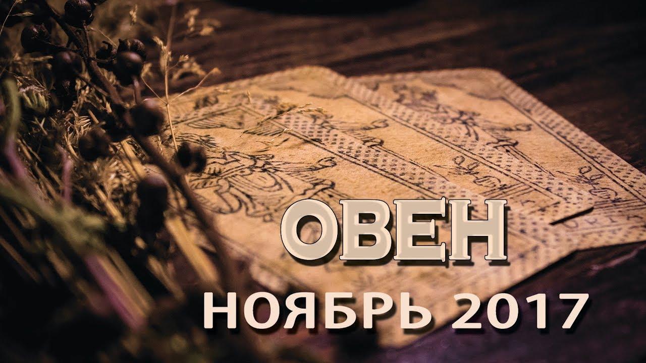гороскоп на ноябрь 2017 овен мужчина здоровье