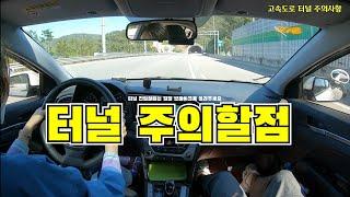 [초보운전탈출]☆ 고속도로 터널 진입할때는 이렇게 운전…