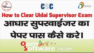 How to Clear Uidai Supervisor exam
