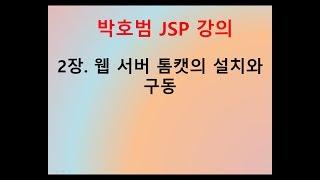 [박호범 JSP 강의] Part1 - 2장. 웹 서버 …