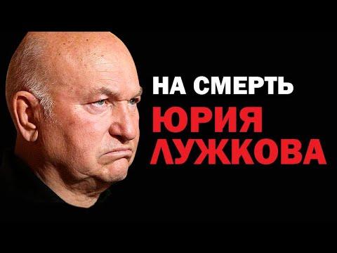 На смерть Юрия Лужкова. Последнее в его жизни интервью / #ЛУЖКОВ #УГЛАНОВ #ЗАУГЛОМ