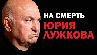 Download На смерть Юрия Лужкова. Последнее в его жизни интервью / #ЛУЖКОВ #УГЛАНОВ #ЗАУГЛОМ Mp3 and Videos
