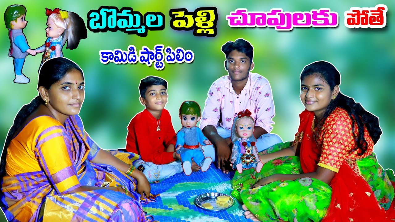 బొమ్మల పెళ్ళి చూపులు    Bommala Pelli Chupululaku Pothe    Manu Videos    telugu letest all