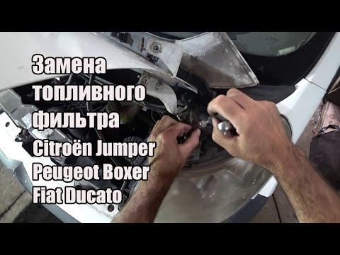 Пежо боксер замена топливного фильтра своими руками