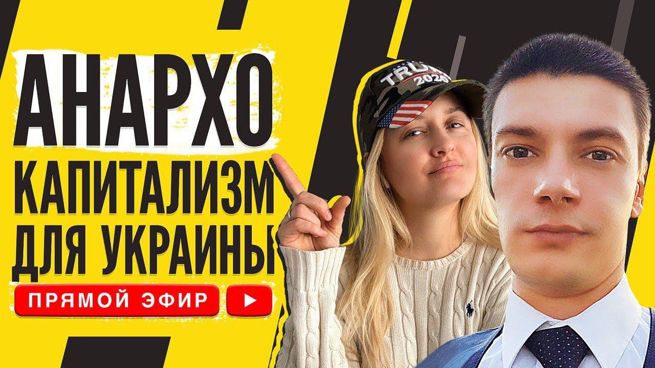 Шерстнев, Бизнес Фея - анархо капитализм VS либертарианская диктатура в Украине.