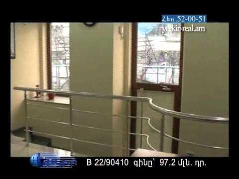 Продажа - офисное здание 114м2 - Ереван - Центр
