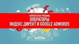 Операторы в Яндекс Директ и Google AdWords
