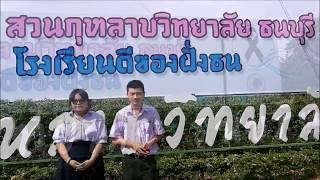 พาชมโรงเรียนสวนกุหลาบวิทยาลัย ธนบุรี