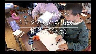 和光小学校の取り組みを紹介します 2年生の子どもたちは、4ケタの数の...