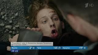 На Первом начинается показ многосерийного фильма «Подкидыш»