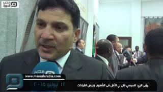 مصر العربية | وزير الري: السيسي قال لي الأمل فى الشعوب وليس القيادات