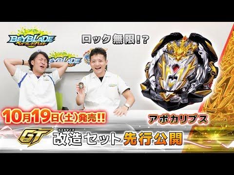 「GT改造セット先行公開編-マスターブレーダーセレクション-」ベイブレードバースト