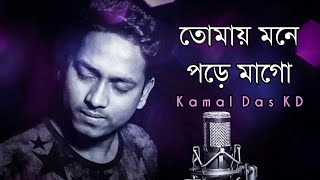 Jakhan Ratri Nijhum | Geet Sangeet | Kumar Sanu | New Version | Kamal Das KD