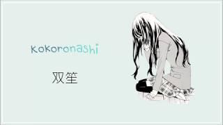 SHUANG SHENG双笙 _ KOKORONASHI(心做し) LYRICS (JPN/ROM/ENG)
