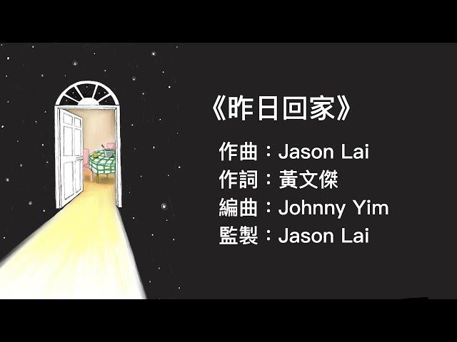 ETERNITY - 《昨日回家》(官方歌詞版MV)