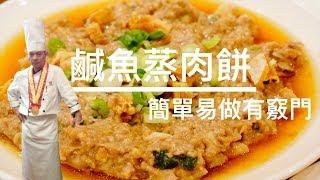 (2019)直擊三藩市國際名廚,入屋鹹魚蒸肉餅,易做好食有竅門Steamed pork patty with dried salted fish