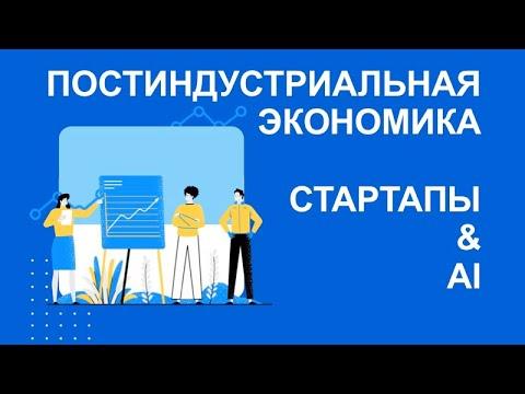 Вводная лекция: Постиндустриальная экономика и место стартапов в ней
