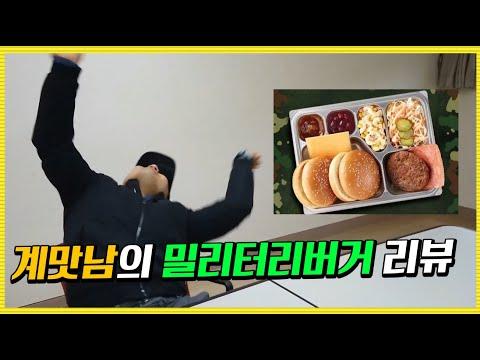 계맛남과 계맛녀의 밀리터리버거 리뷰 이미지 1