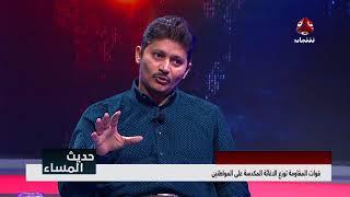 تطورات الأزمة الإنسانية في اليمن  | مع وديع عطا وجمال بلفقية ومحمد الجماعي | حديث المساء