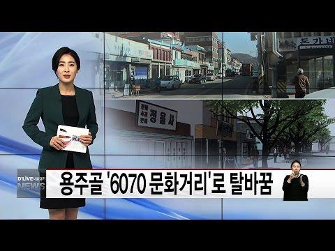 용주골 '6070 문화거리'로 탈바꿈(서울경기케이블TV뉴스)