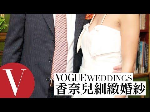 穿上婚紗體驗輝煌時尚史!最夢幻的Coco Chanel 香奈兒婚紗|夢幻婚禮 #7|Vogue Taiwan