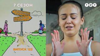 Панянка-Селянка. Выпуск 122. Мирослава Маринчук (Храплевска) и Илона Печорская