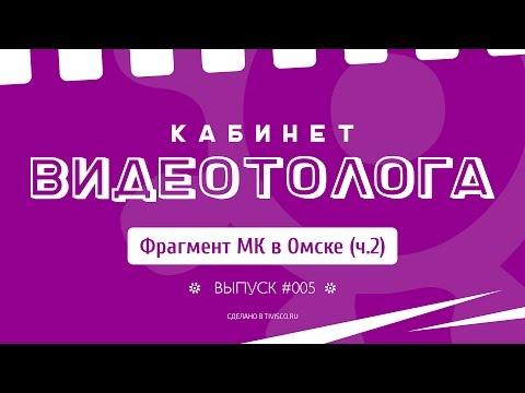 КАБИНЕТ ВИДЕОТОЛОГА #005 — Фрагмент МК в Омске (ч.2)