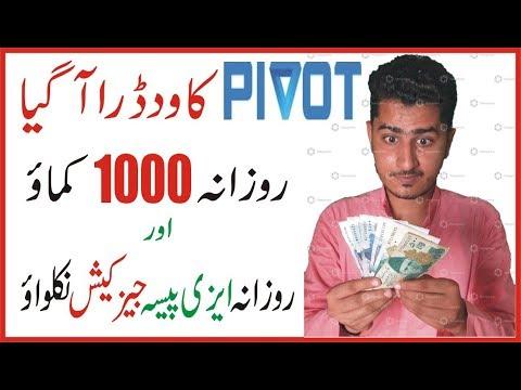 Pivot Withdraw PVT Tokens of Pivot App to Trust Wallet Complete Tutorial Urdu Hindi 2019