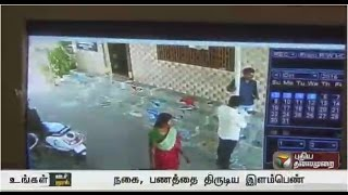 CCTV Footage: Young Woman robbed five houses in Salem, Omalur