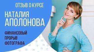 Наталия Аполонова - Отзыв про тренинг Финансовый прорыв фотографа