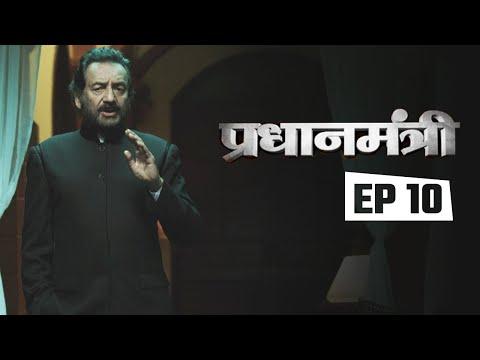 Pradhanmantri - Episode 10: Story before 1971 war