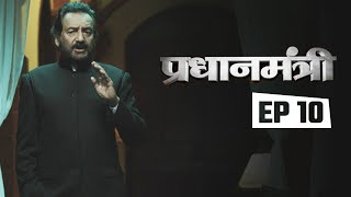 Pradhanmantri - Episode 10: Story before 1971 war