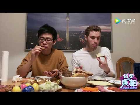 【留学Tube】德国室友做了一顿正宗德国冷晚餐 犒劳中国留学生 味道如何?[原画版]