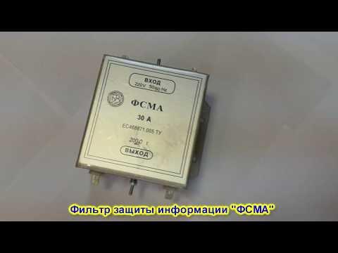 Фильтр ФСМА Видео
