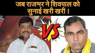Download Video जब Om Prakash Rajbhar ने Shivpal Yadav को सुनाई खरी खरी ! MP3 3GP MP4